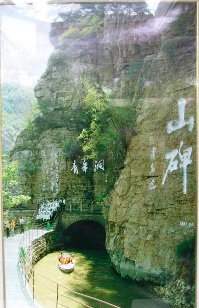 6月25日林州红旗渠,太行大峡谷之行 025.jpg